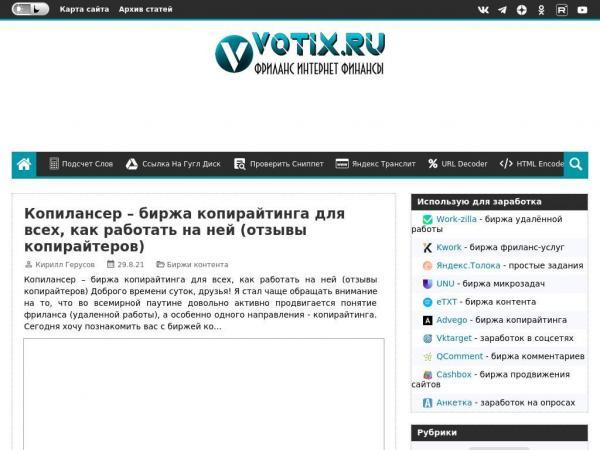 votix.ru
